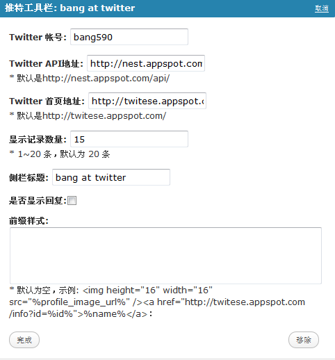 plugin-twitese